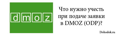 Что нужно учесть при подаче заявки в DMOZ (ODP)?