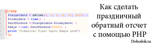 Как сделать праздничный обратный отсчет с помощью PHP