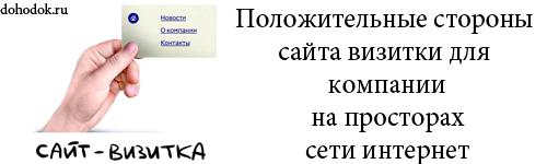 Положительные стороны сайта - визитки для компании на просторах сети интернет