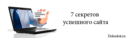 7 секретов успешного сайта
