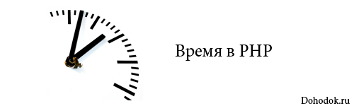 Время в PHP